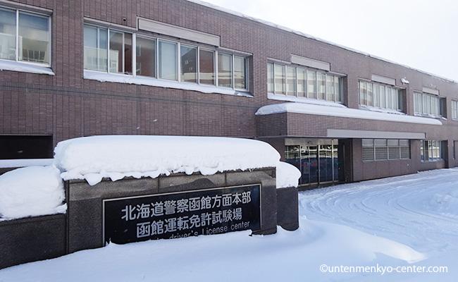 更新 北海道 警察 免許