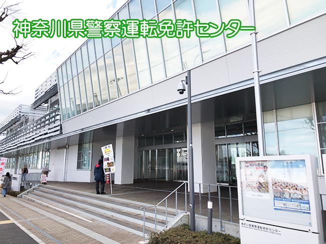 神奈川 県 警察 運転 免許 センター